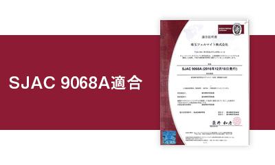 SJAC 9068A適合